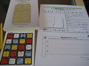 20080306_121058